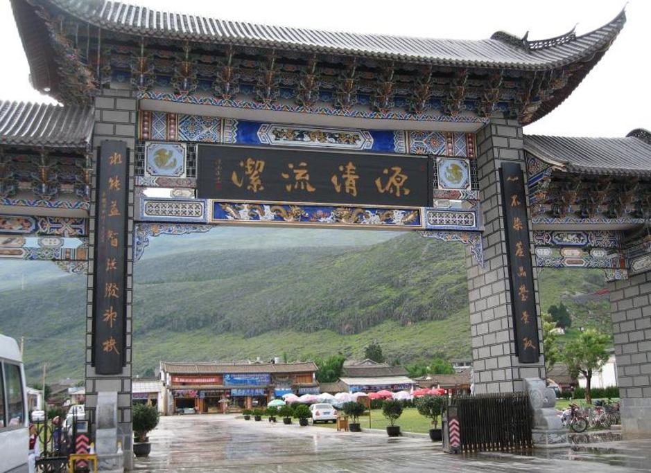 鹤庆新华村旅游景点图片