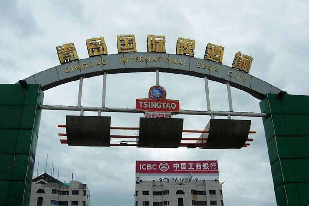 青岛国际啤酒城