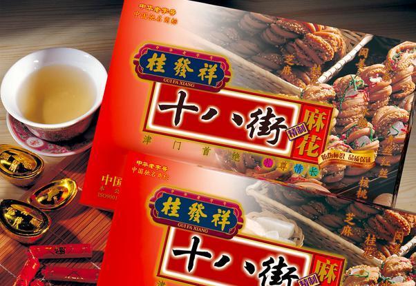 桂发祥十八街麻花(大沽南路老店)