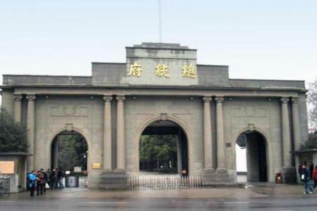 2014南京总统府旧址_旅游攻略_门票_地址_游