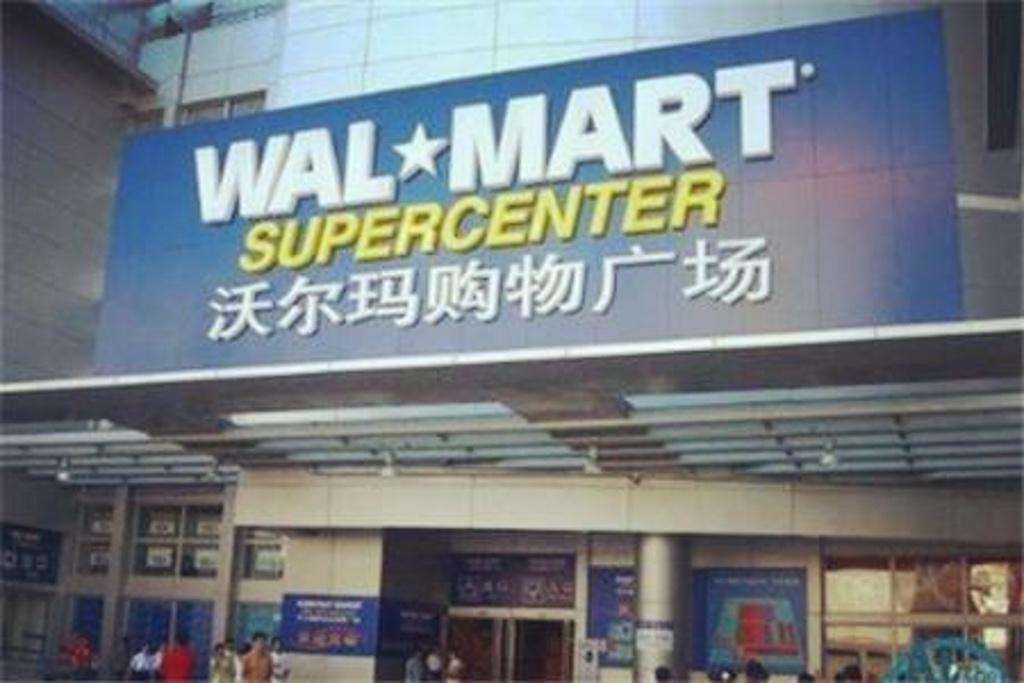 2015沃尔玛旅游神威(重庆路店)_购物广场_门票白金攻略攻略图片