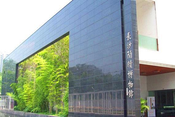 长沙简牍博物馆旅游攻略