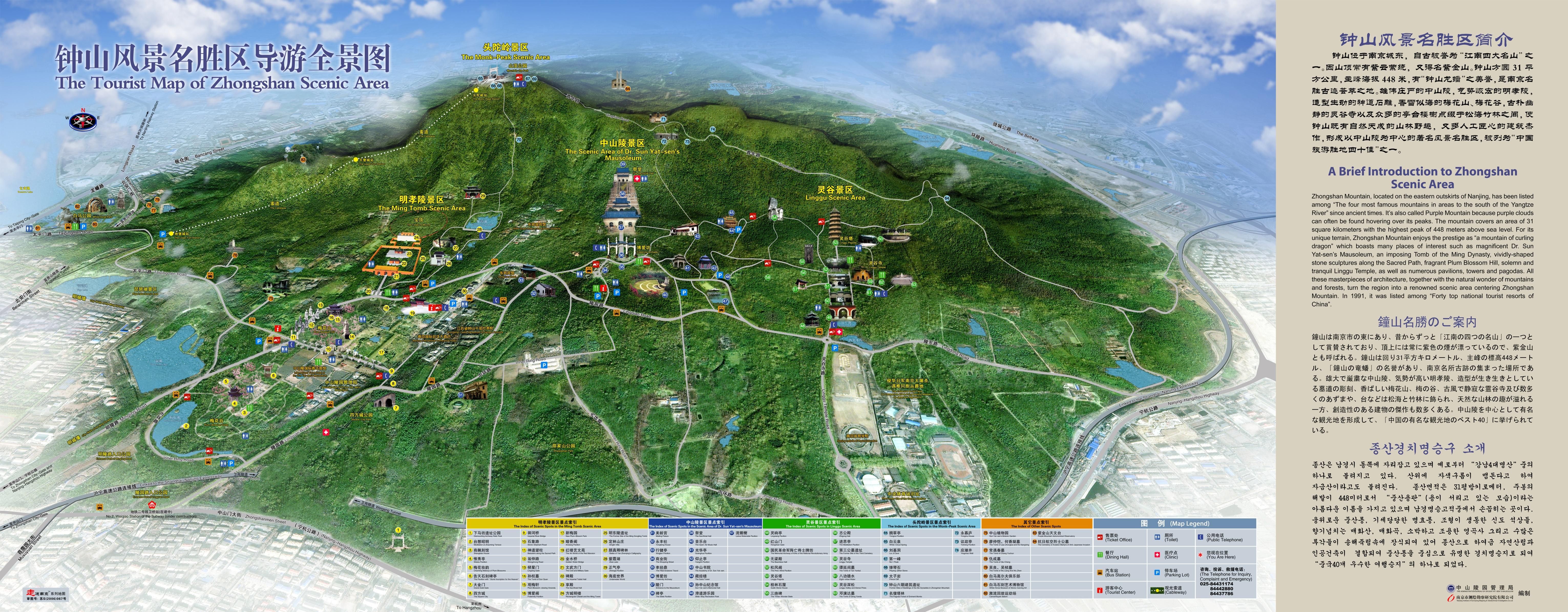 钟山风景区导览