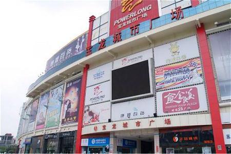 福州宝龙城市广场,倡导一站式的生活服务理念,满足你涉及餐饮,购物图片