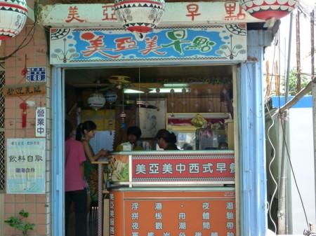 中式早餐店室内装修效果图