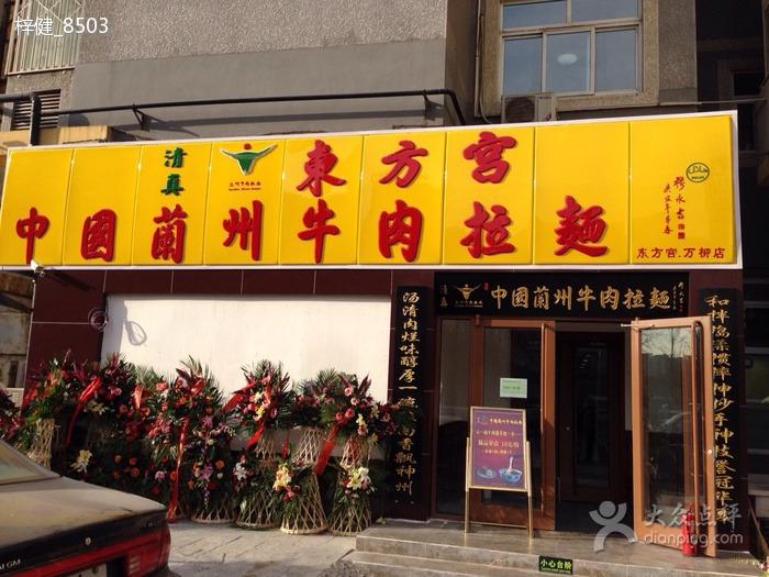 【东方宫中国兰州牛肉拉面团购】-去哪儿网