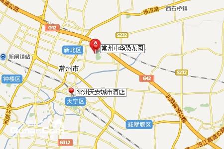 常州天安城市酒店地址:江苏省常州市和平北路135号;-常州中华恐龙