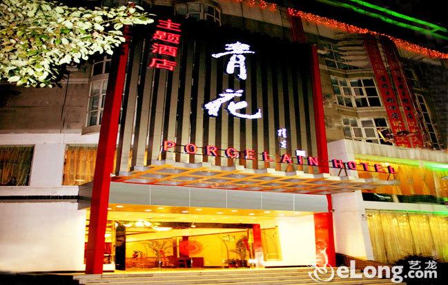 景德镇青花主题酒店图片