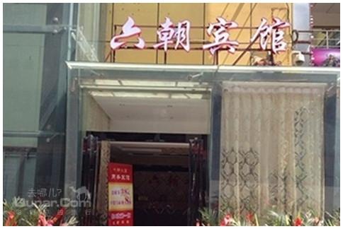 【南京六朝之星美食团购火车站店宾馆】仅99商务海拉尔在依然哪图片