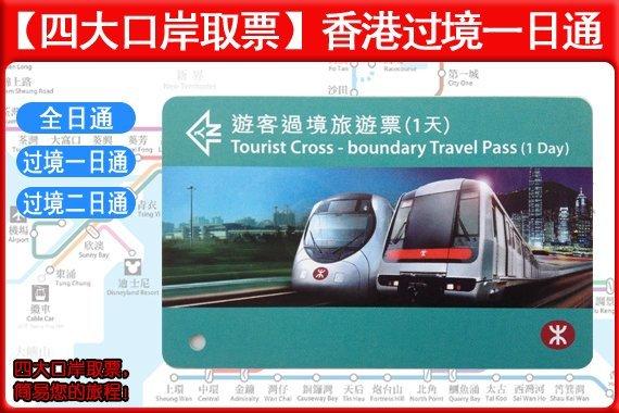 【香港过境一日地铁交通卡,四大口岸取票!团购
