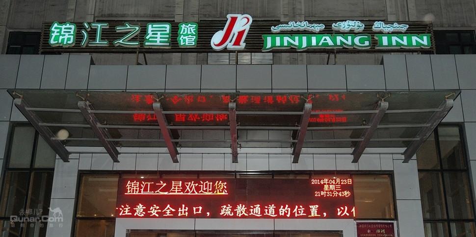 酒店团购 乌鲁木齐 新市区 友好路商圈 乌鲁木齐锦江之星北京南路店