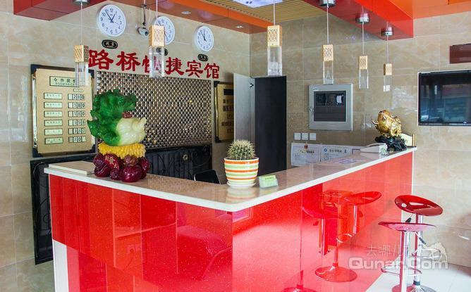 【国际博览中心】路桥宾馆 -北京酒店团购-去哪儿网