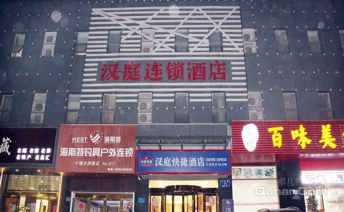 【茅箭区】汉庭酒店十堰天津路店