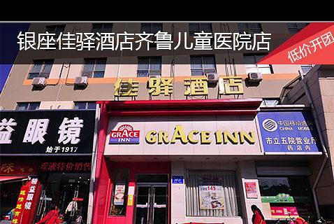 儿童医院店-济南
