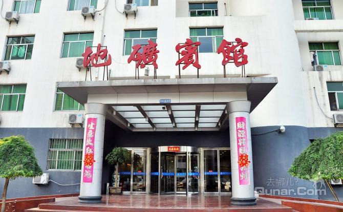 北京市儿童医院 宾馆