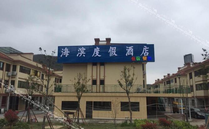 【朱家尖】朱家尖海滨度假酒店度假别墅小院龙湖青城图片