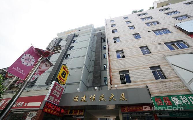 速8酒店 福州三坊七巷 店 郑州酒