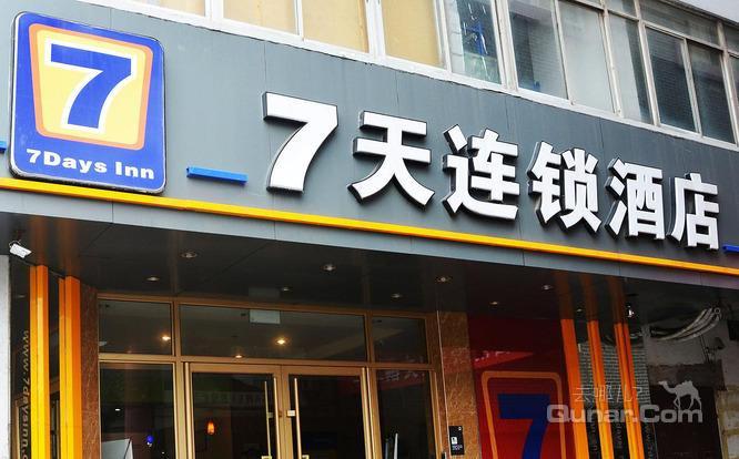 酒店距离青岛四方长途汽车总站仅1.