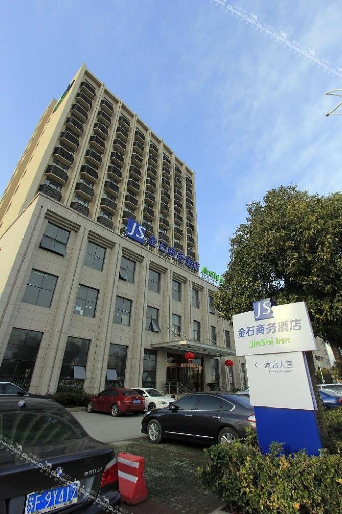 海门市金石商务酒店海门步行街店位于海门市商业步行街海港城,紧邻