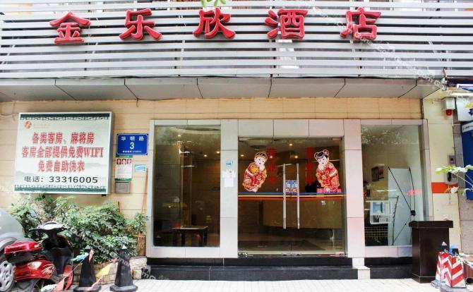 深圳 南山区 深圳金乐欣酒店  酒店邻近南油新一佳,蛇口沃尔玛,南油
