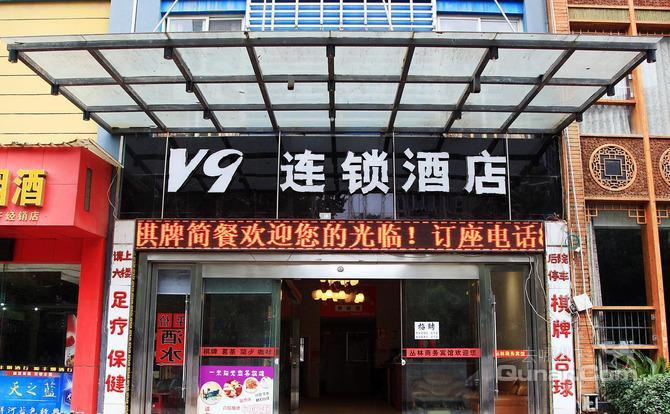 【光谷科技中心】武汉v9假日连锁酒店