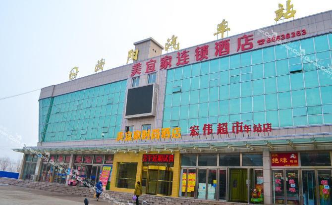 汝阳美宜家连锁酒店汽车站店  汝阳美宜家连锁酒店汽车站位于洛阳汝阳