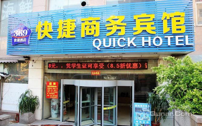 【火车站/栈桥】青岛369商务宾馆