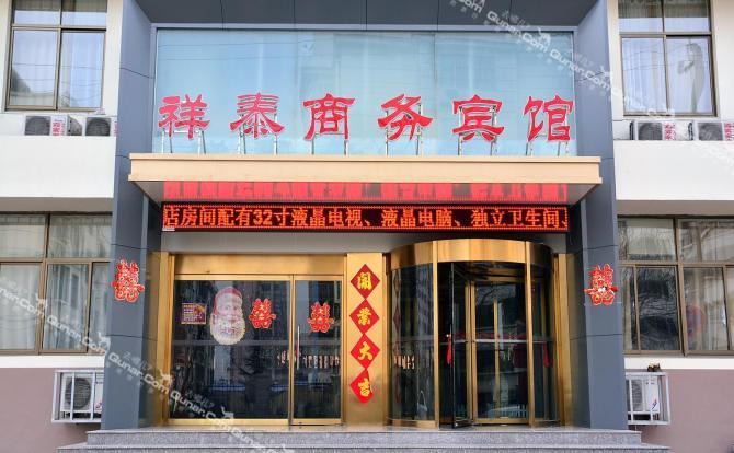 【工路】新泰祥泰酒店商务-上海大战老鼠-去多少冲团购酒店美食一元图片