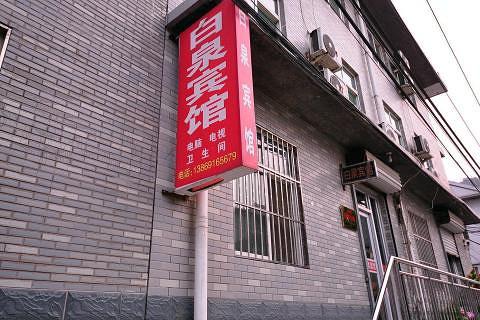 【龙泉宾馆】白泉济南章丘小区-北京酒店团购-去哪儿长沙市示范性省级高中图片