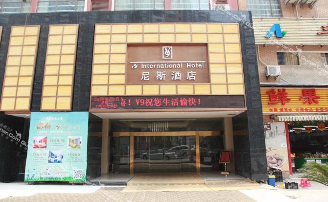 【徐东】武汉V9连锁酒店尼斯酒店