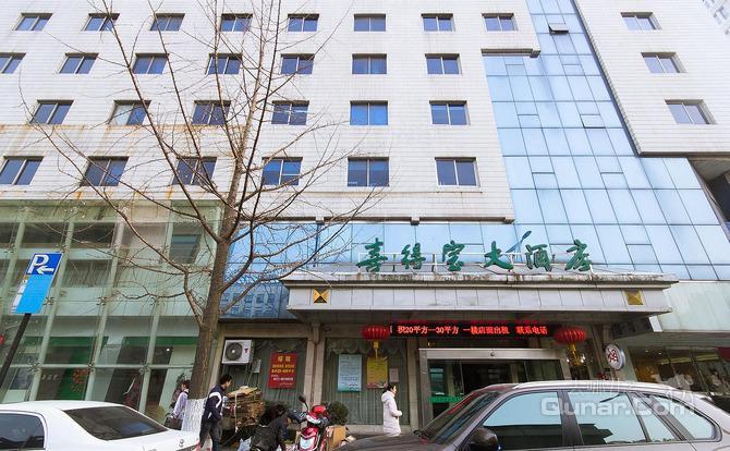 杭州喜得宝大酒店