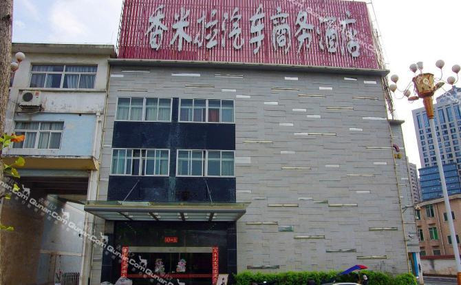 【梅列区】三明香米拉汽车商务酒店 -北京酒店团购-去