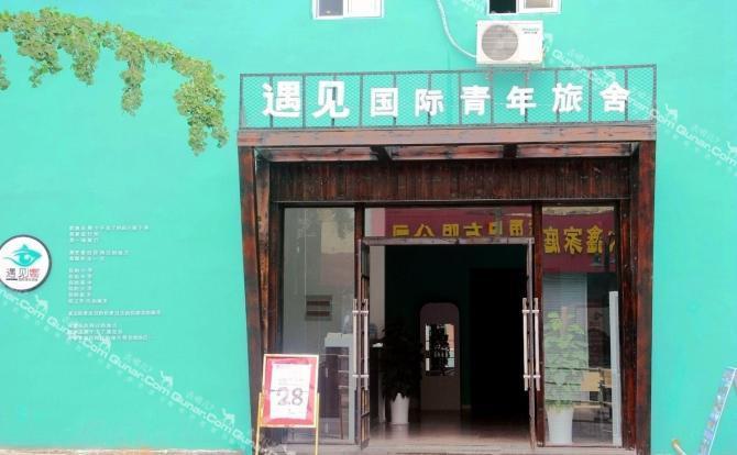 【火车站/栈桥】青岛遇见国际青年旅舍