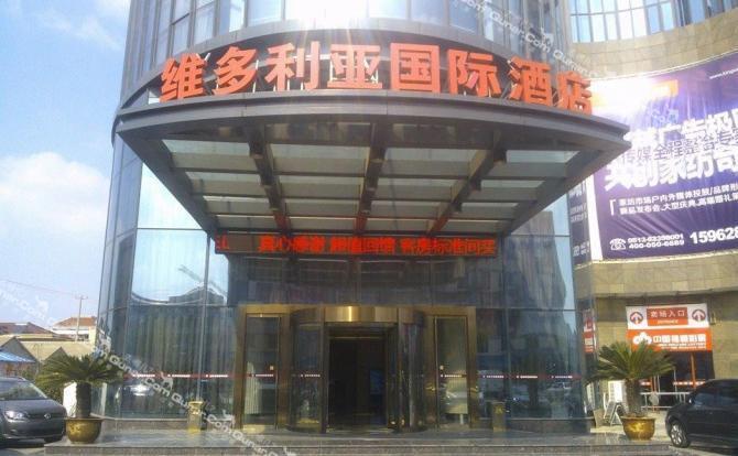 酒店团购 南通 通州区 叠石桥商业圈 海门维多利亚国际酒店  海门市