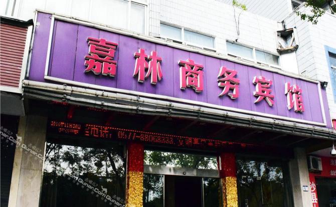 温州黎明嘉林商务宾馆