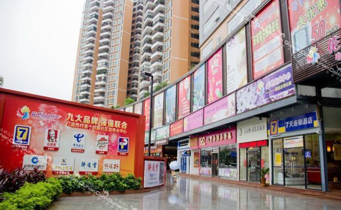 【芳村花地湾】7天酒店广州芳村地铁站店