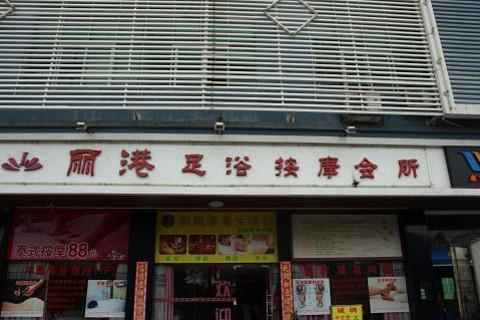 龙华丽港休闲会所