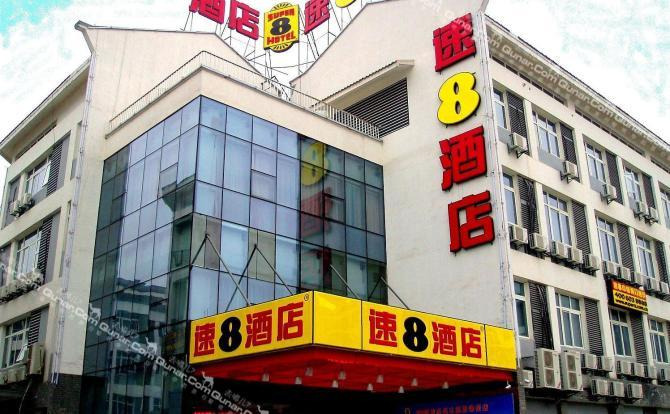 苏州速8酒店木渎香港街店毗邻姑苏著名景点木渎古镇,环境舒适幽雅