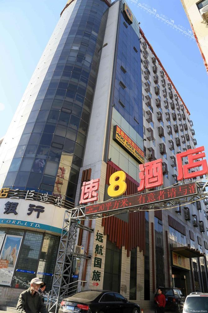 酒店团购 大同 城区大同 华林新天地 速8酒店大同红旗广场店