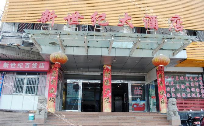 【中山路】无锡新世纪大酒店 -北京酒店团购-去哪儿网
