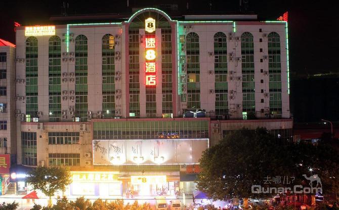 【新白云机场商圈】速8酒店广州白云机场人和地铁站