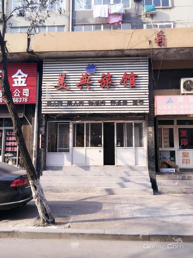 旅馆位于青岛市李沧区商业中心旁,邻海湾大桥;西拥胶州弯畔,东揽崂山