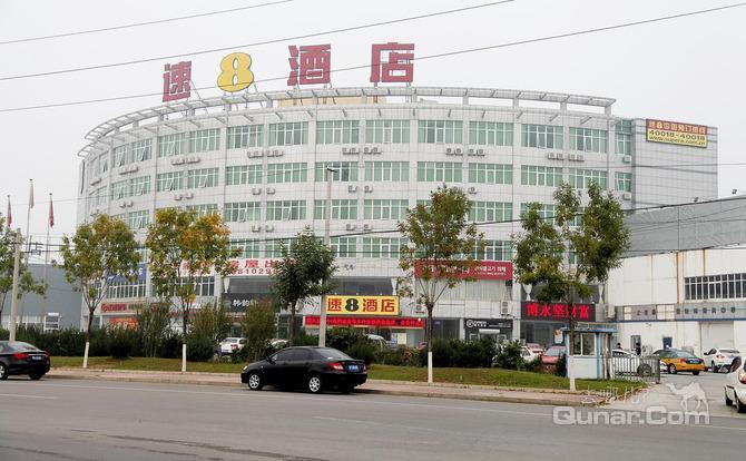 【平谷区】速8酒店北京平谷兴谷环岛店