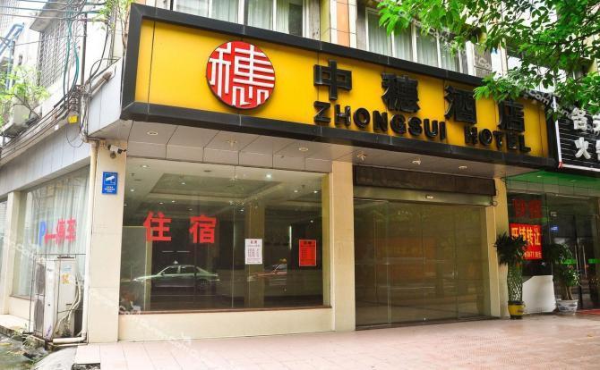 【广园中路】广州中穗酒店广园客运站店