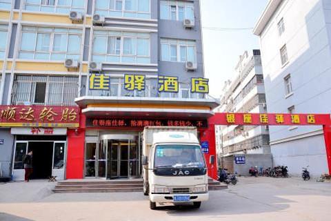 【肥城市】银座佳驿连锁酒店肥城汽车站店