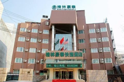 【李沧李村】格林豪泰酒店青岛李沧书院路达翁广场店