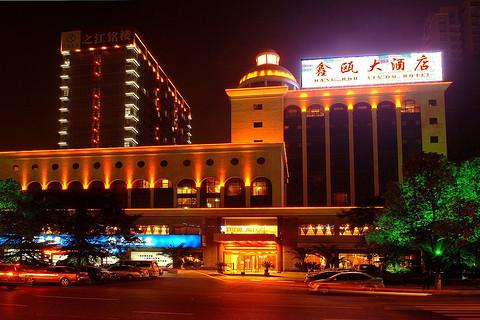 【下沙开发区】杭州瓯江大酒店图片