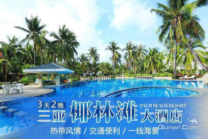 【三亚湾】三亚椰林滩大酒店-联排别墅雅致花园房2晚