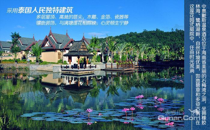 万宁中奥戴斯温泉度假酒店园林/橡树湖景房