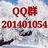 雪乡Q群201401054